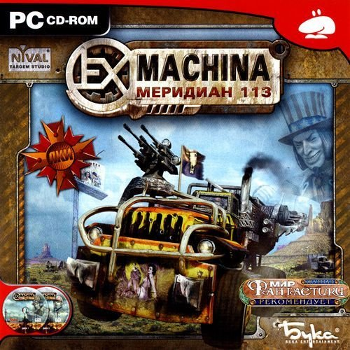 Ex Machina:Меридиан 113. - Изображение 1