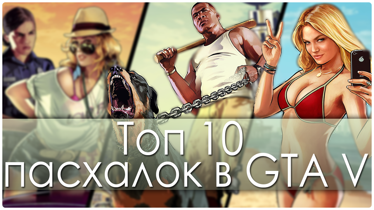 Топ 10 пасхалок в GTA V (HD). - Изображение 1