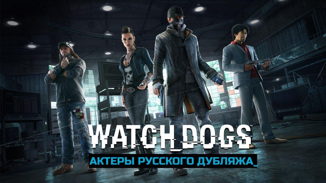 Хотите узнать, кто озвучивал Watch_Dogs на русском языке?. - Изображение 1