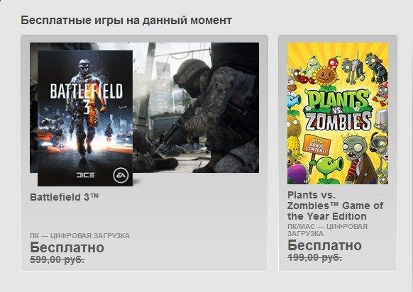 В Origin до 3 июня бесплатно отдают Battlefield 3. - Изображение 1