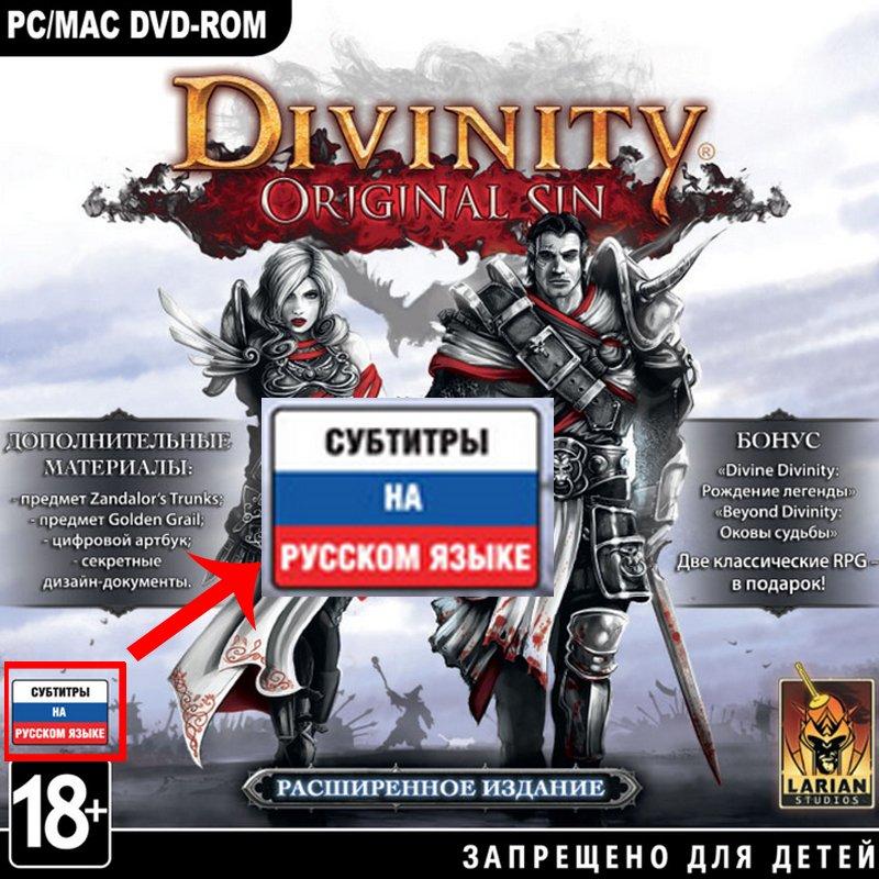 Divinity: Original Sin по русски.. - Изображение 1