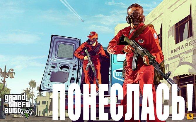 GTA5. Понеслась!. - Изображение 1