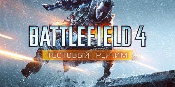 Battlefield 4 CTE. - Изображение 1