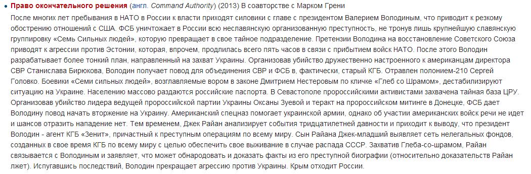 Последняя книга Тома Клэнси про Украину за 13ый год. - Изображение 1