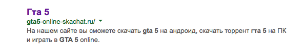 Загуглил ГТА 5...    все рекомендую ознакомится с ресурсом))) ржал как конь . - Изображение 1