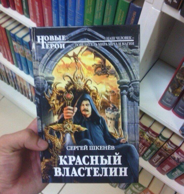 """""""Шедевры"""" отечественной фантастики. - Изображение 3"""