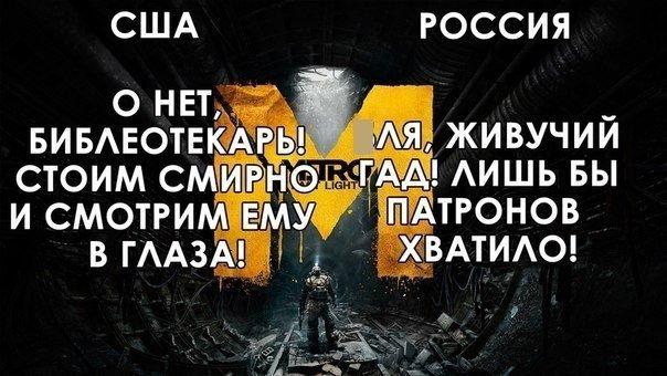 Геймеры России и США ( Баян ). - Изображение 4