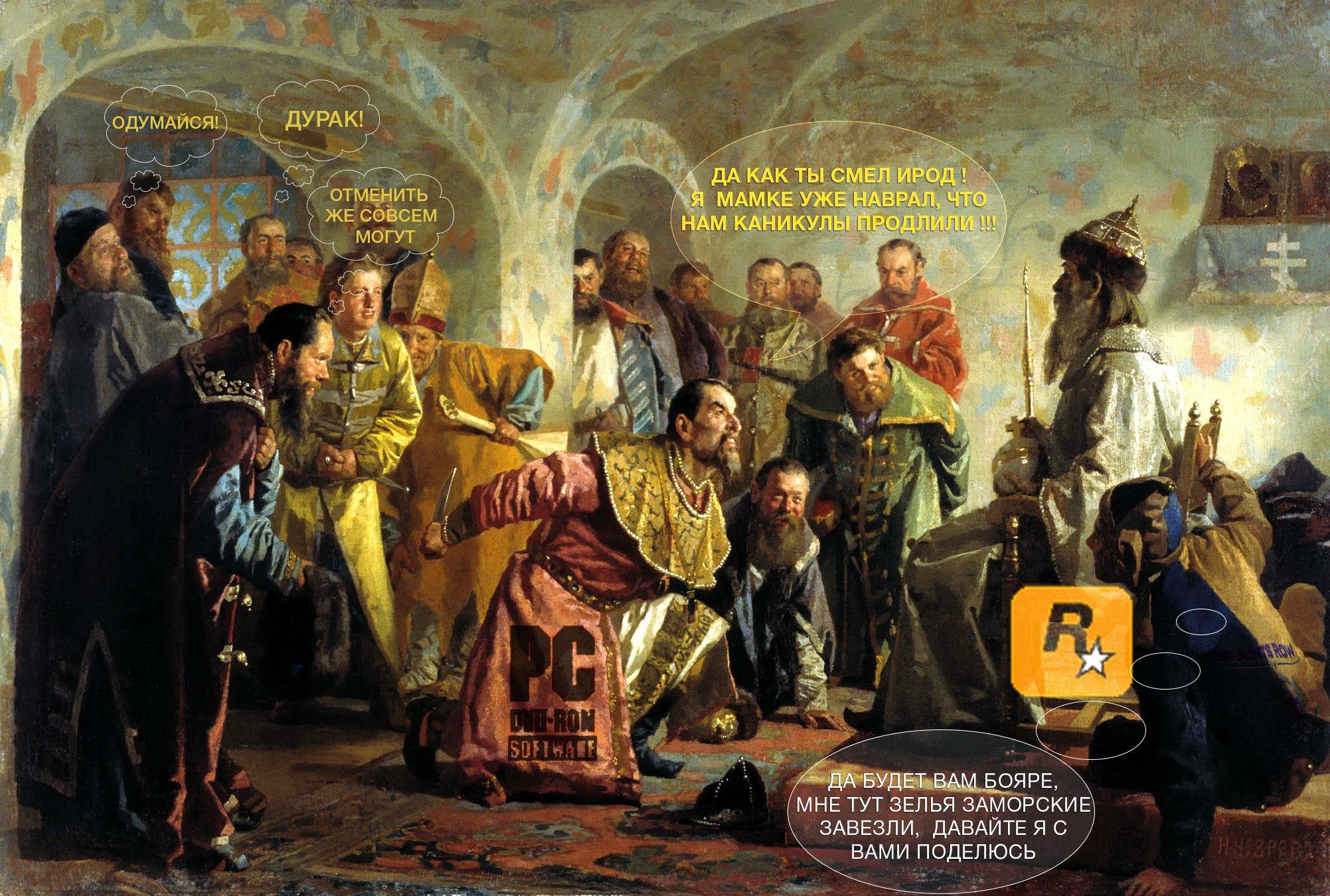 Убийство Рокстаром Грозным ПК-боярина ФЕДЯНА(NAGIBATORA666). - Изображение 1