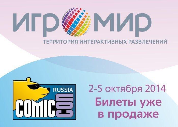 Напоминаем, что Игромир и Comic Con Russia пройдут со 2 по 5 октября . - Изображение 1