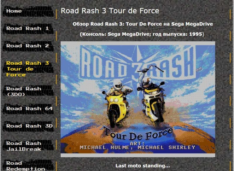 Road Rash, Road Redemption и сообщество фанатов. - Изображение 6