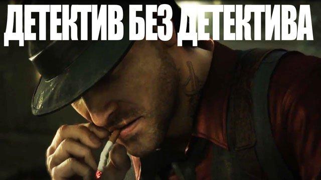 Детектив без детектива. - Изображение 1