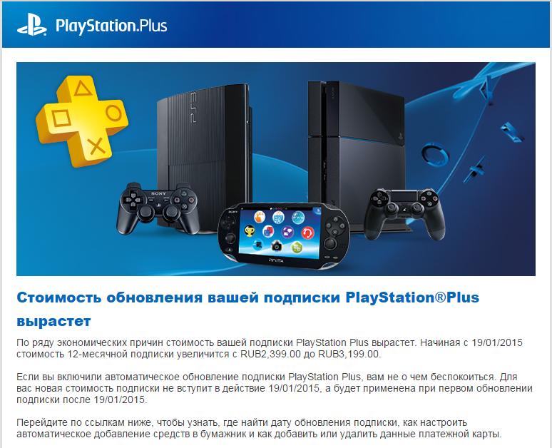 PS Plus опять дорожает. - Изображение 1