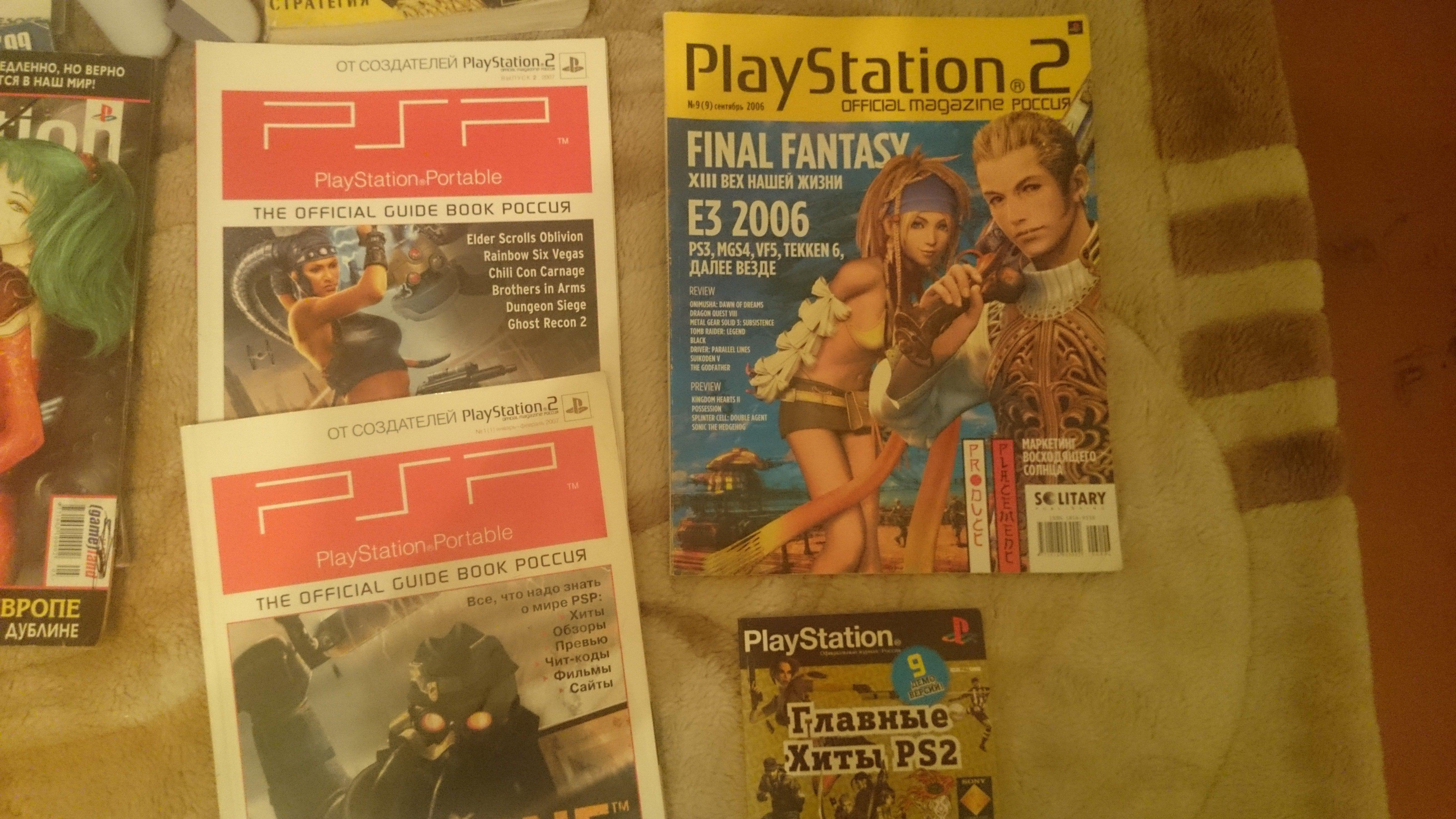 Я и Playstation. - Изображение 11