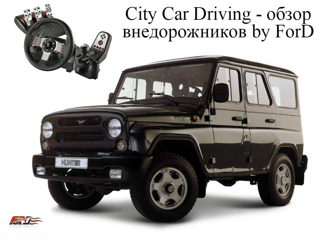 City Car Driving - обзор внедорожников ВАЗ 2121 Нива, UAZ Hunter, Toyota Land Cruiser Prado 150 G27 . - Изображение 1