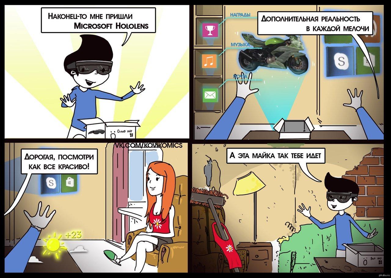 Microsoft Hololens. - Изображение 1