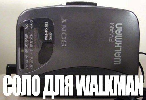 Соло для Walkman. - Изображение 1
