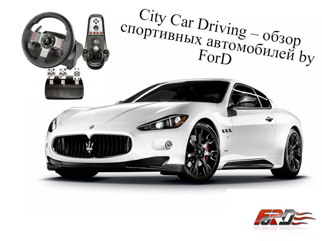 City Car Driving - обзор спортивных автомобилей Maserati GranTurismo, Ferrari 360, Dodge ChargerSRT8. - Изображение 1