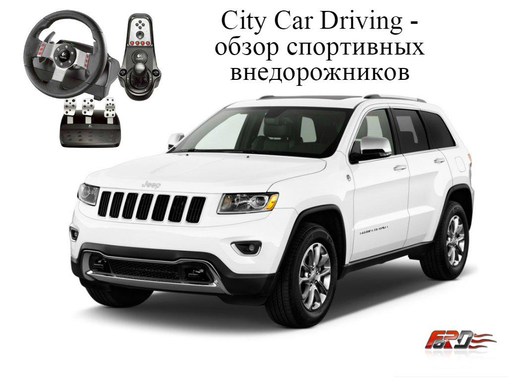 City Car Driving - обзор внедорожников Jeep Grand Cherokee SRT8, Mercedes G65 AMG, Toyota FJ Cruiser. - Изображение 1