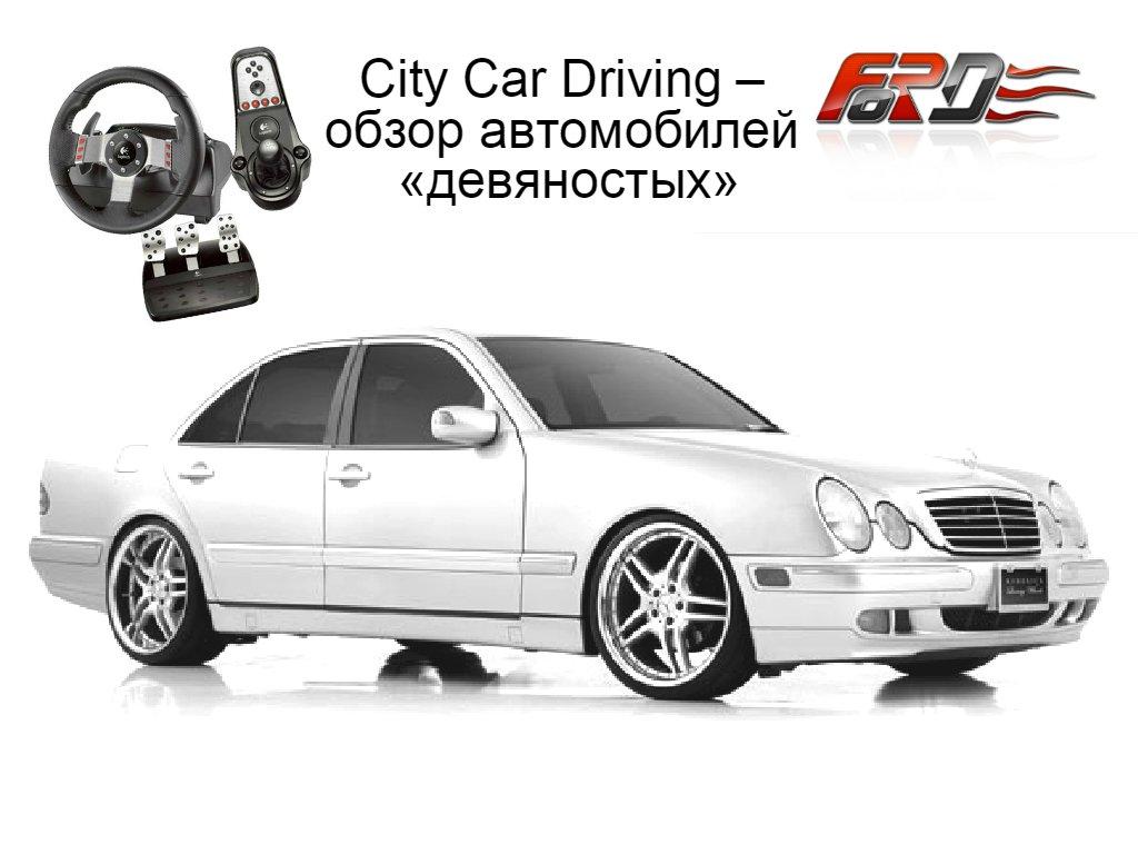 [ City Car Driving 1.4.0 ] обзор автомобилей Mercedes S600 W140, Mercedes E420 W210, Audi RS2 Avant . - Изображение 1