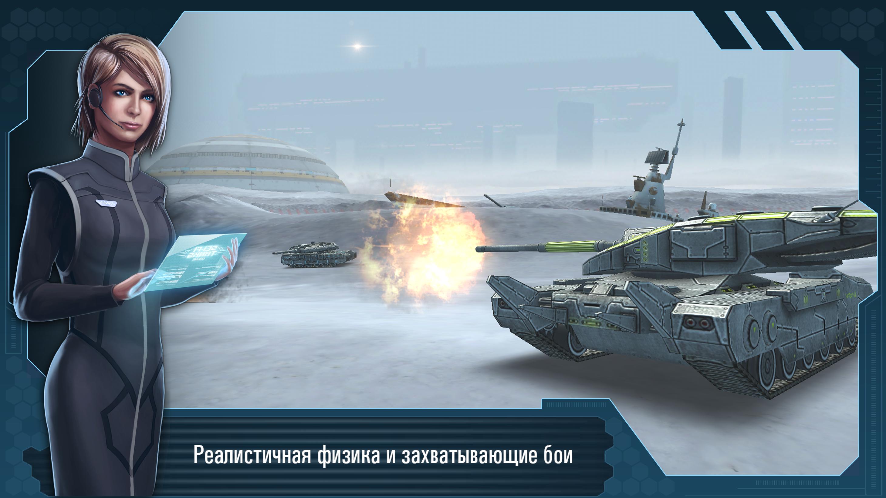 ANDROID ИГРА Future Tanks. - Изображение 2