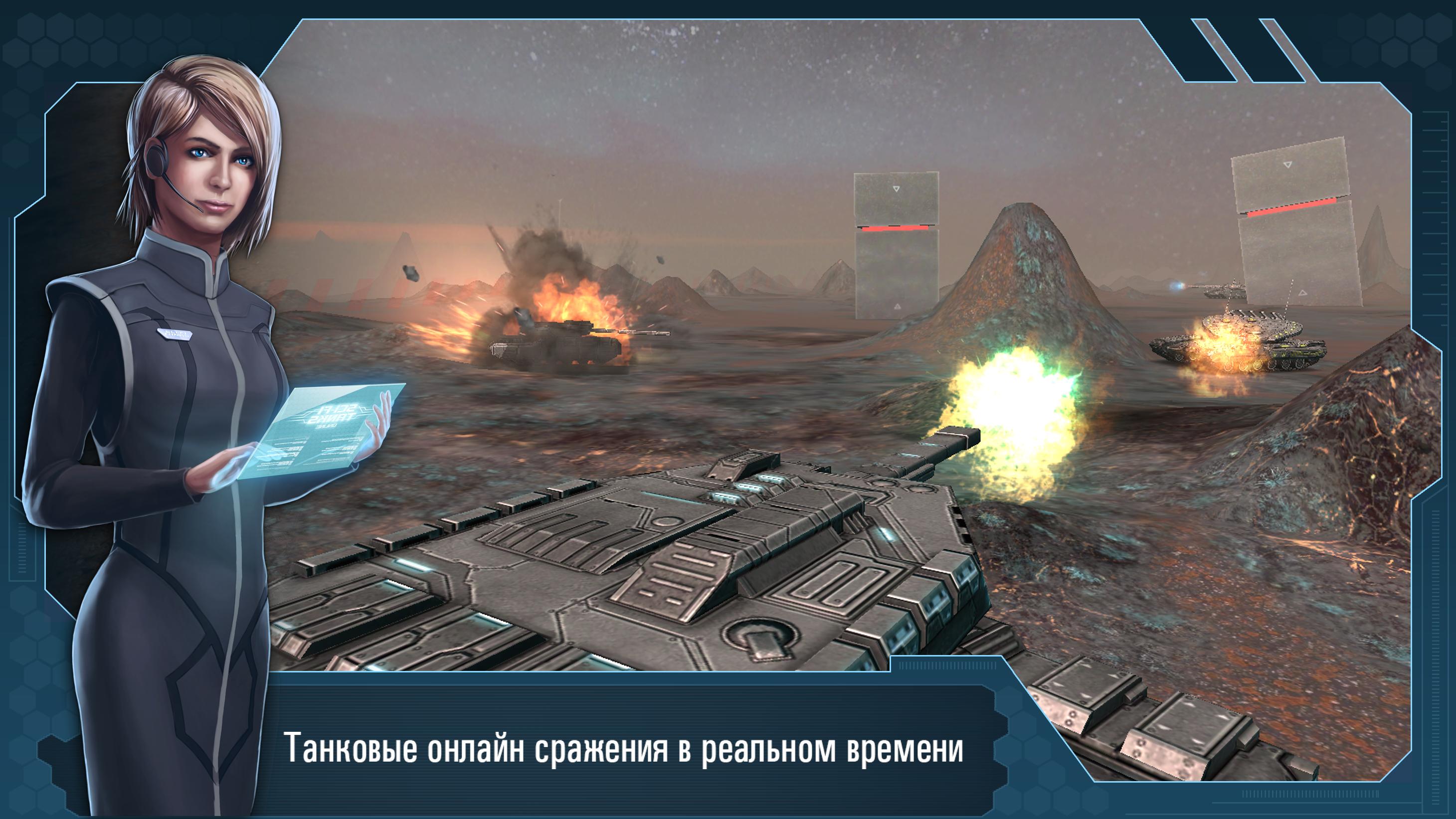 ANDROID ИГРА Future Tanks. - Изображение 4