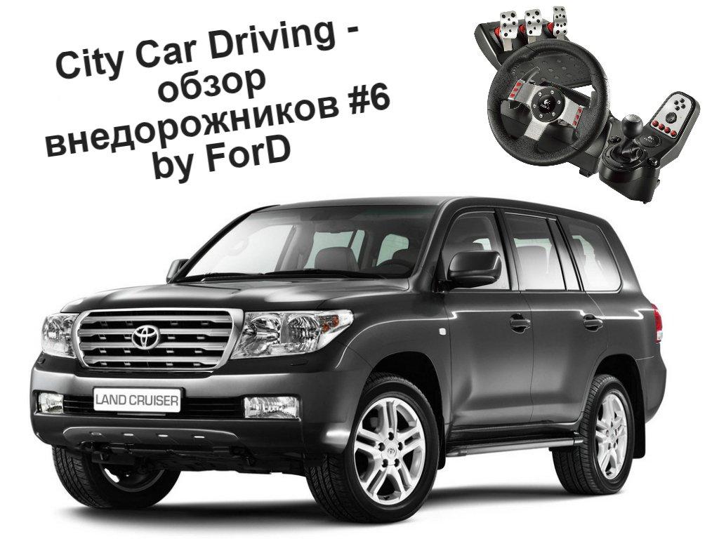 [ City Car Driving 1.4.0 ] обзор машин Toyota Land Cruiser 200, Infiniti FX50S, Audi Q7 Logitech G27. - Изображение 1