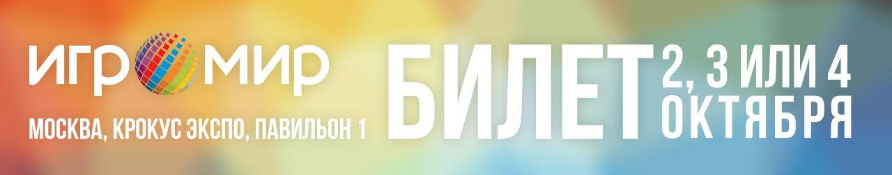 Итоги викторины по «ИгроМиру». - Изображение 1