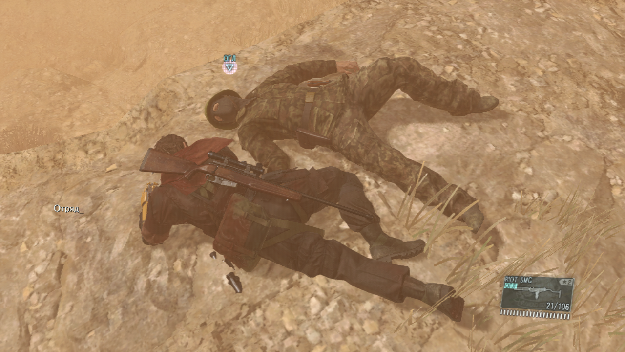 Metal Gear Solid V: The Spoiler Pain. - Изображение 2