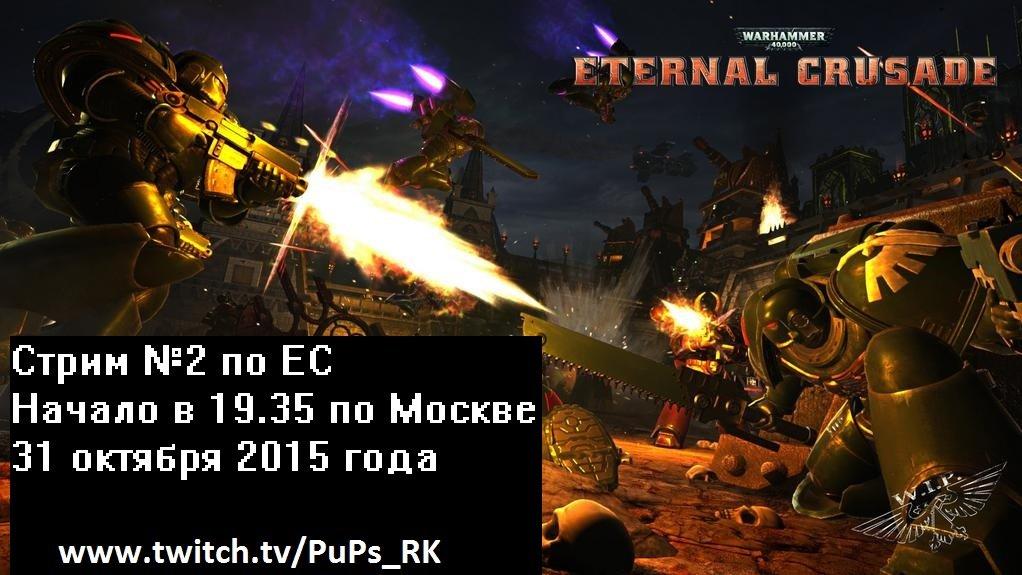 Второй эксклюзивный стрим по Warhammer 40,000: Eternal Crusade сегодня, в 19.35 по Москве!. - Изображение 1