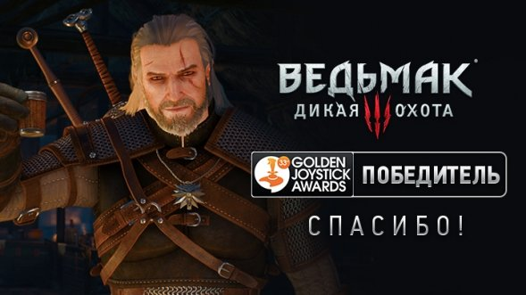 The Witcher 3: Wild Hunt. Победитель на Golden Joystick Awards!    Golden Joystick Award — ежегодная церемония награ .... - Изображение 2