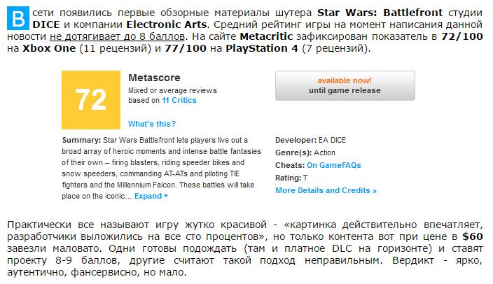Star Wars: Battlefront - средняя оценка игры в прессе не дотягивает до 8 баллов. - Изображение 2