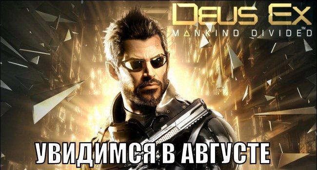 Я - ПРОРОК: Deus Ex Mankind Divided перенесен на 23 августа 2016. Сорри.. - Изображение 1