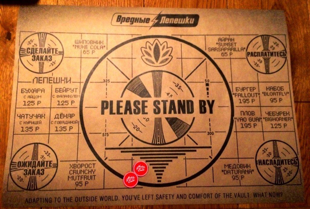 """Fallout-кафе """"Вредные Лепешки"""". - Изображение 9"""