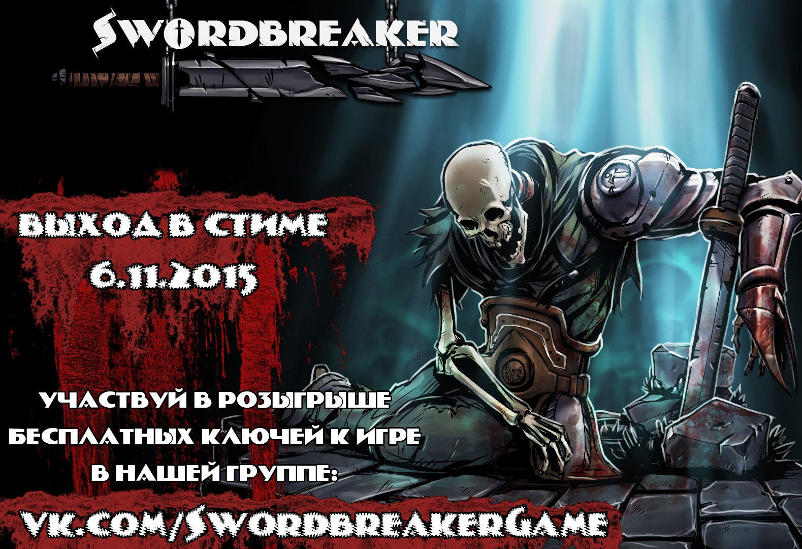 Розыгрыш ключей к игре Swordbreaker в Стим!. - Изображение 1