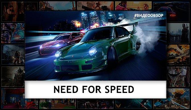 Видео обзор Need For Speed (2015). - Изображение 1
