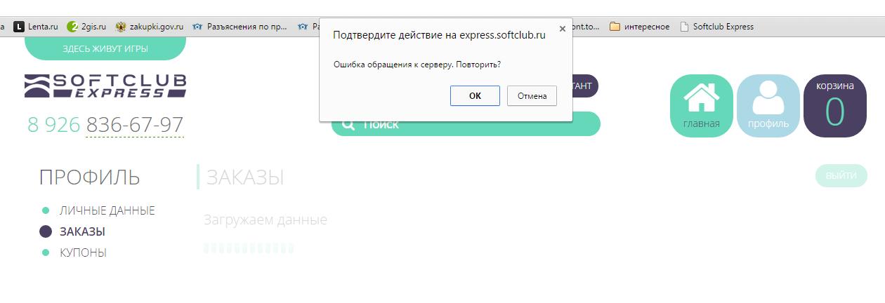 Месяц ожиданий или как работает интернет магазин «СофтКлаб Экспресс». - Изображение 4