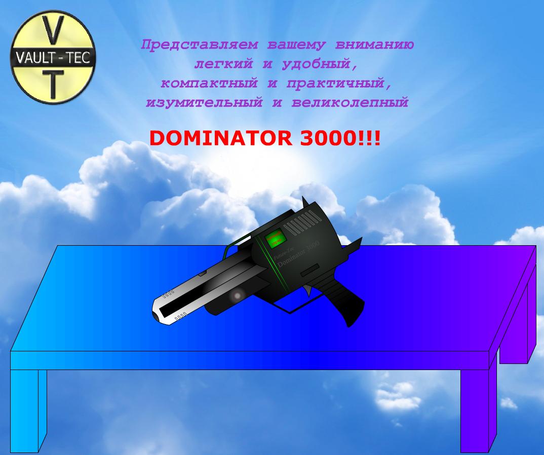 Future-Tec презентует лучшее оружие для прогулки через пустошь!. - Изображение 2