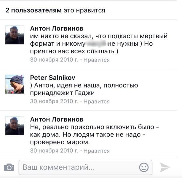 """""""Подкасты мертвый формат"""". - Изображение 1"""