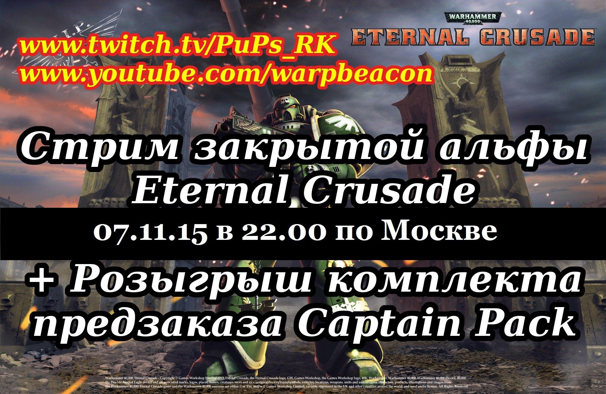Анонс стрима и розыгрыша Eternal Crusade 07.11.15 в 22.00 по Мск! . - Изображение 1