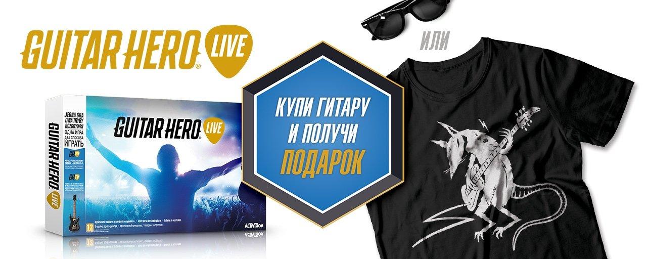 Подарки за покупку Guitar Hero Live!. - Изображение 1
