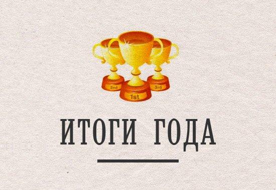 Итоги года. - Изображение 1