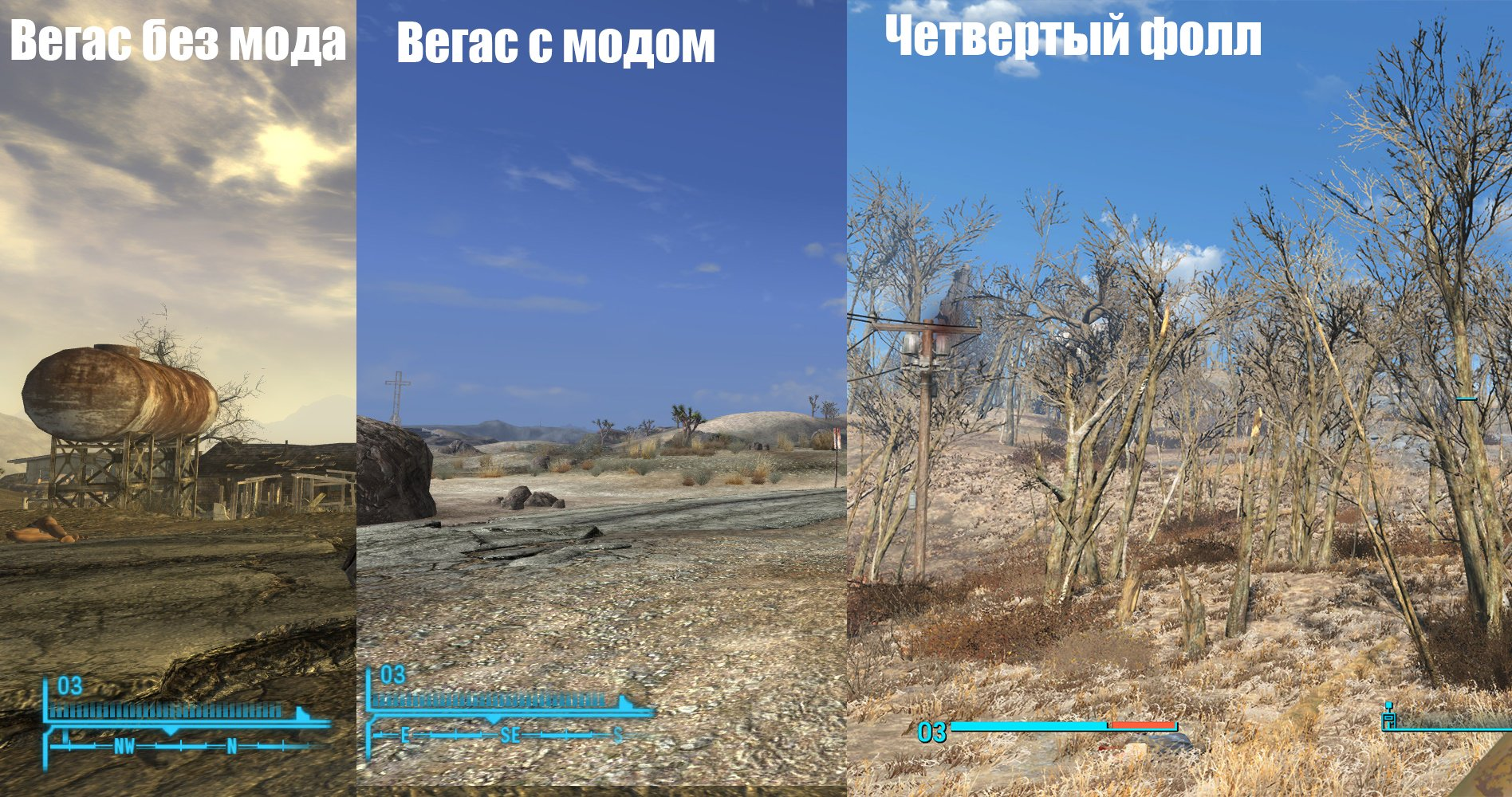 Сравнительный анализ (на самом деле нет) Fallout New Vegas vs. Fallout 4 (часть 1). - Изображение 2