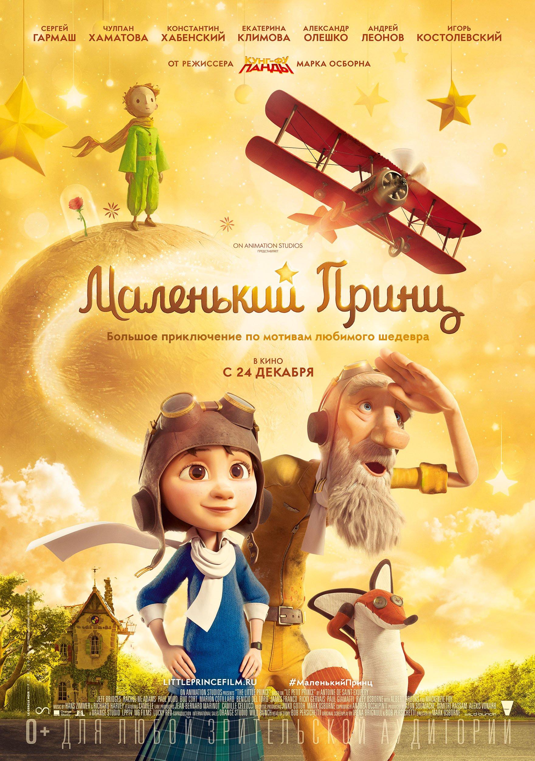 Фантастическая зима (о кино). - Изображение 2