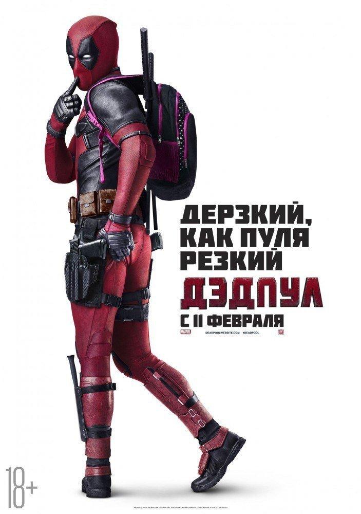 Постеры Deadpool. - Изображение 2
