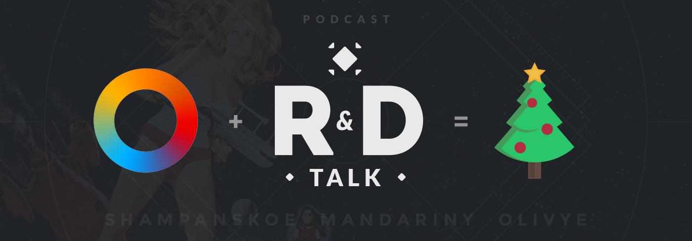 Новогодний выпуск подкаста R&D Talk #3 — ретрофутуризм. - Изображение 1