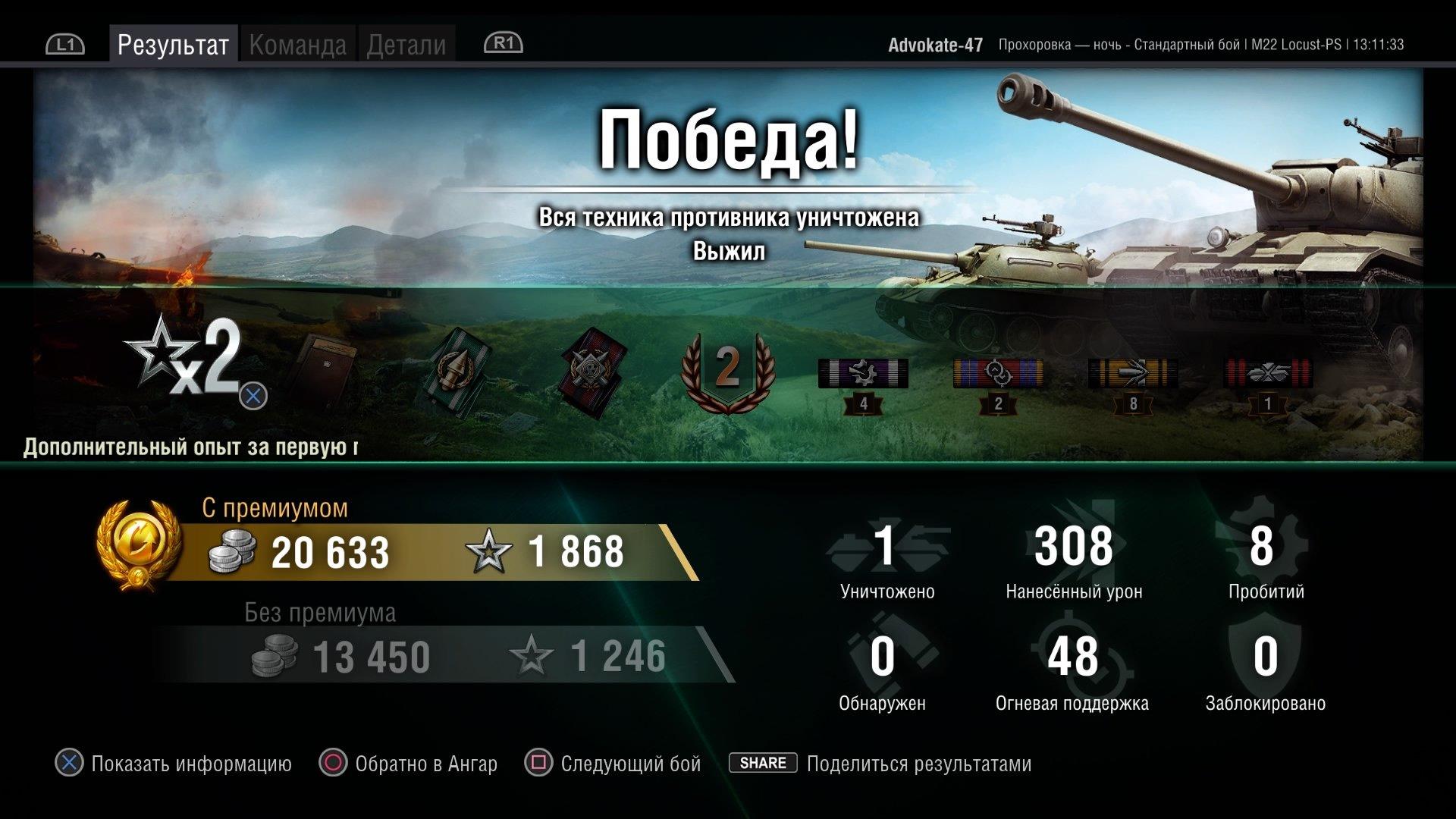 Дневник консольного танкиста (часть 1). - Изображение 2