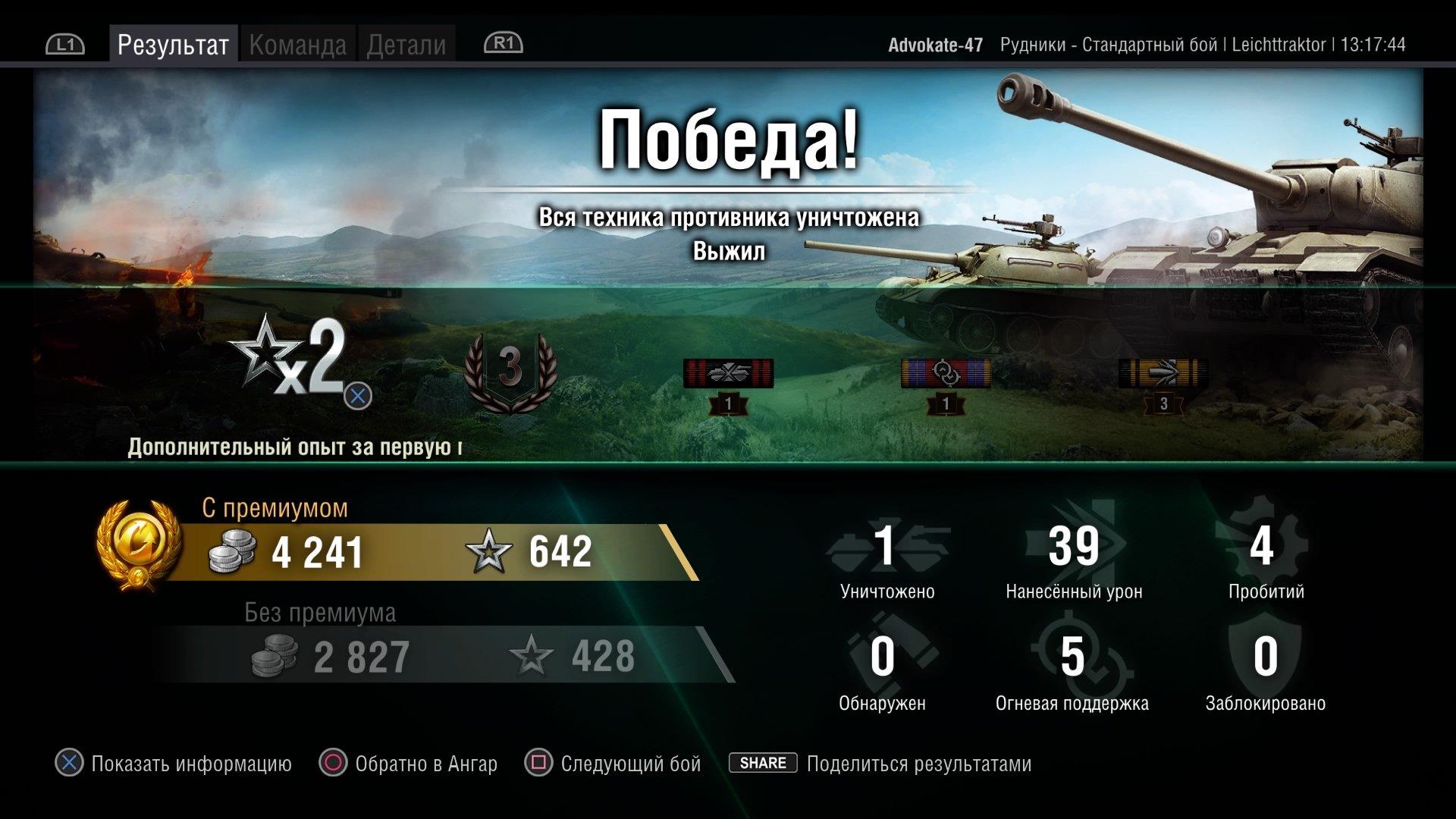 Дневник консольного танкиста (часть 1). - Изображение 3