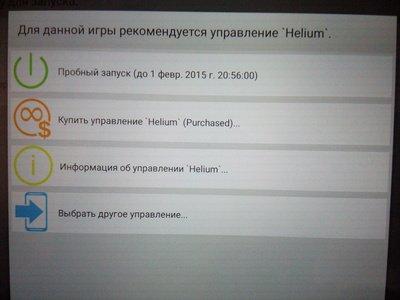 Запуск Героев 3 На андроиде через Exagear. - Изображение 4