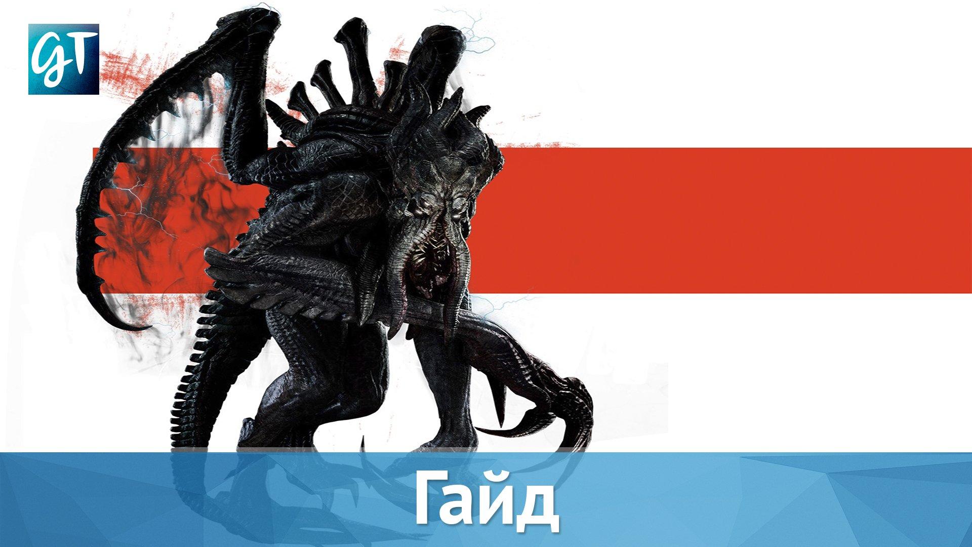 Evolve | Как играть за монстра: Кракен. - Изображение 1