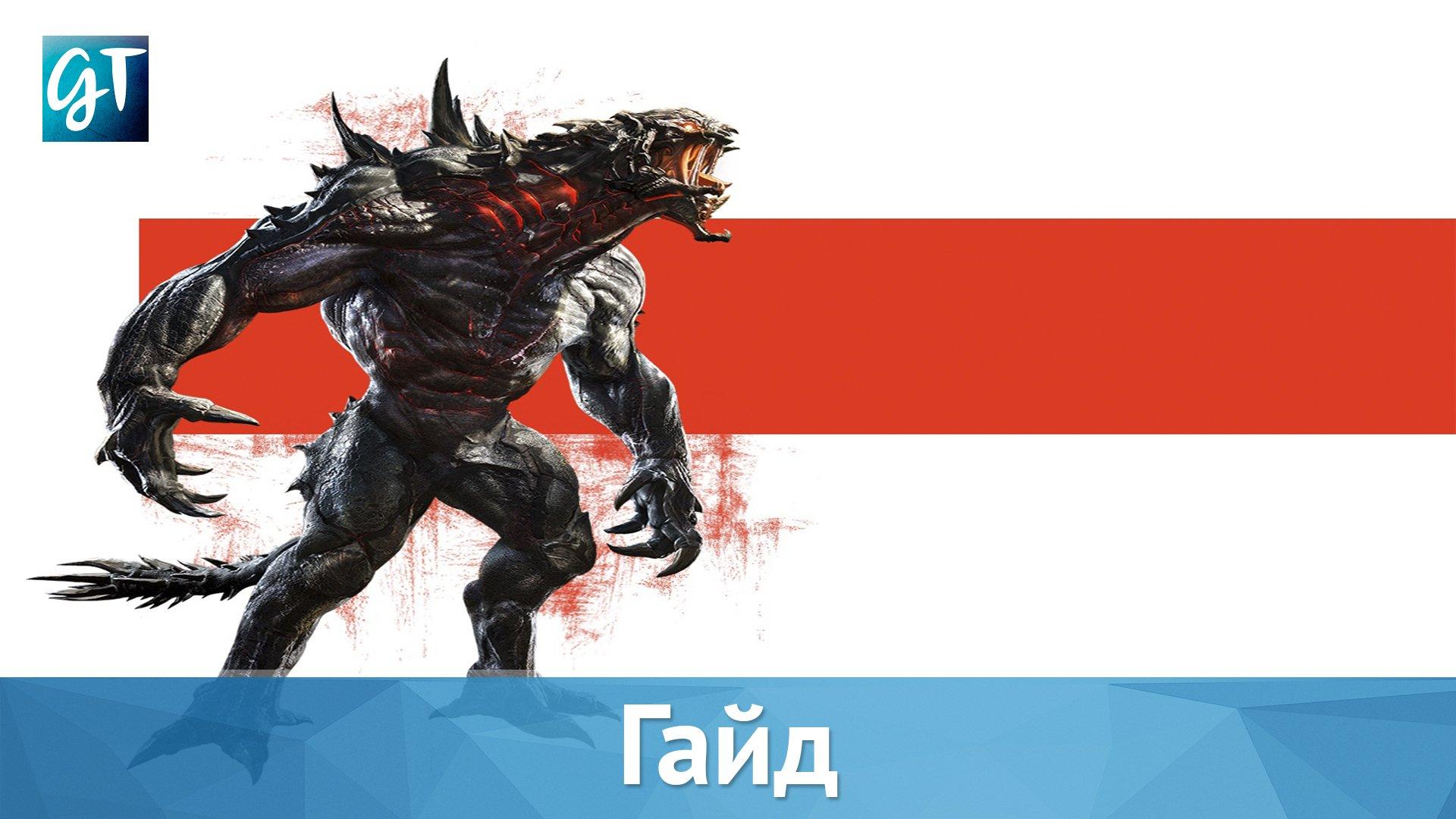 Evolve   Как играть за монстра: Голиаф . - Изображение 1